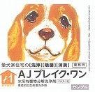 愛知県愛西市の工務店あいさいほーむのブログ-AJブレイクワン
