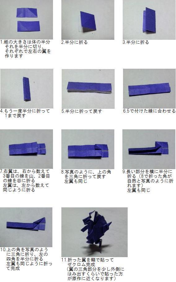 すべての折り紙 折り紙 簡単 ポケモン : ... の部分)|折り紙でフィギュア
