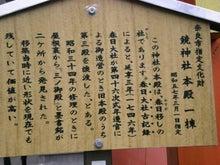 夫婦世界旅行-妻編-春日大社であった鏡神社