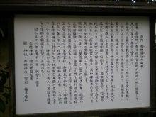 夫婦世界旅行-妻編-赤穂神社