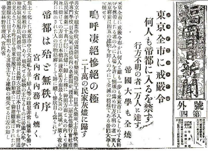 【防災】内閣府、「朝鮮人虐殺」を含む災害教訓報告書をHPから削除。「なぜこんな内容が載っているんだ」との苦情多く★3 [無断転載禁止]©2ch.netYouTube動画>27本 ->画像>209枚