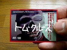 地獄のゾンビ劇場-名刺