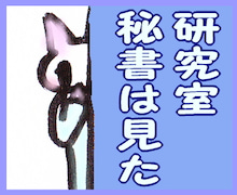 奥様はねこ ~団地妻猫とダーリン絵日記~-秘書タイトル