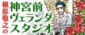 槇原敬之オフィシャルブログ「槇原のブログ」Powered by Ameba-verasuta_banner