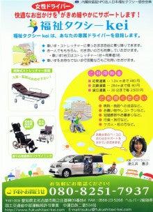 NPO日本福祉タクシー協会・中部-津久井チラシ
