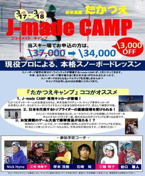 会津高原たかつえ|TAKATSUEスタッフブログ☆Takatsue's Back door-J-made CAMP in たかつえ★