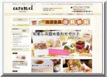 【無添加】シフォンケーキ専門店 キャラメルの部屋