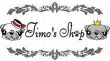$パググッズ専門店「Timo'shop」もも子店長の日記