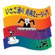 かわさきTMO夏祭り…