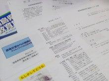 会津高原たかつえ|TAKATSUEスタッフブログ☆Takatsue's Back door-セミナーの資料達