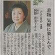 長崎新聞に掲載されま…