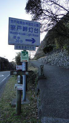 散策道入口