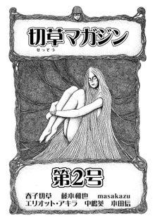 春子切草の漫画-hyoushi