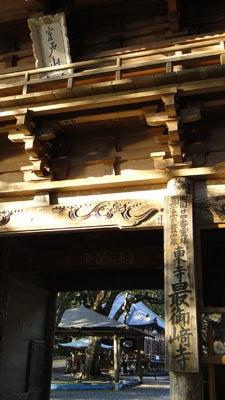 第24番札所 最御崎寺