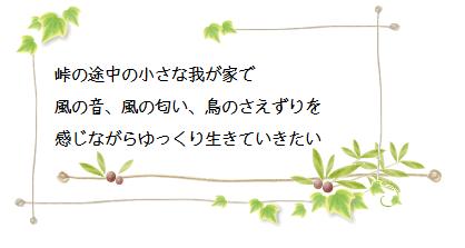 $風の森の日々-インフォメーション