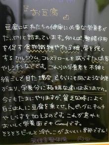$もとすみ日記-お豆腐
