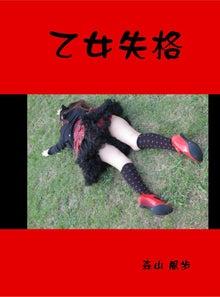$森山風歩オフィシャルブログ