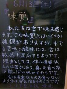 $もとすみ日記-味覚