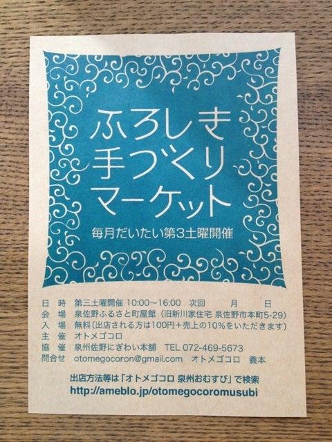 オトメゴコロの「泉州おむすび」-ipodfile.jpg