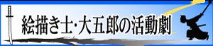 絵描き士・大五郎の活動劇