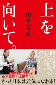 山本寛斎オフィシャルブログPowered by Ameba-上を向いて
