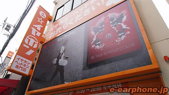 イヤホン・ヘッドホン専門店「e☆イヤホン」のBlog-e☆イヤホン大阪日本橋本店移転