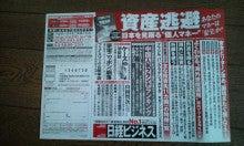 横浜 ポスティング 集客職人