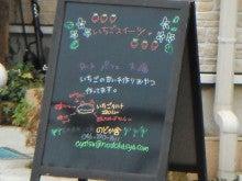 $のどかなブログ♪-黒板の看板
