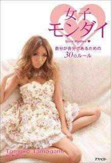 $田母神智子 「たもの人生エラーだらけ」 Powered by Ameba-joshimondai_cover0214_low.jpg