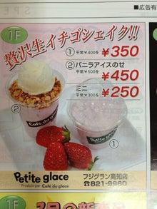 $Petite glace  代表 junjun の ブログ