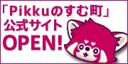 東京・武蔵境教習所イメージキャラクターPikkuの声優に決定!!