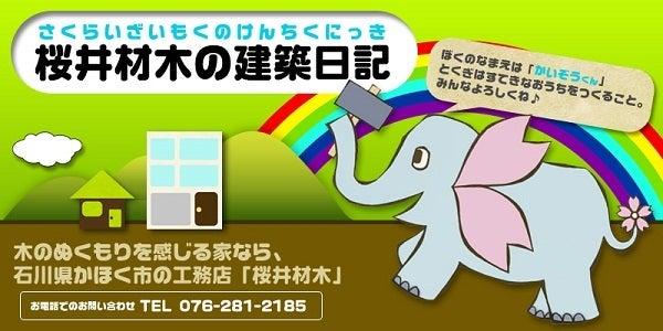 $旧ブログ 「桜井材木」の建築日記