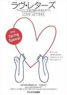 山田優 オフィシャルブログ 『Yu』 Powered by アメブロ-2012_Spring_Specialイラスト宣材.jpg