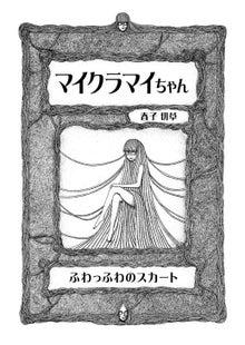 春子切草の漫画-mai