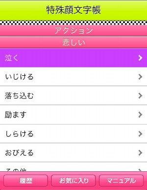 PARANOIA TRAINの日々-iPhoneアプリ「特殊文字」「特殊顔文字帳」