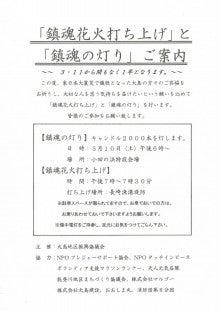 3.11小田の浜会場にて
