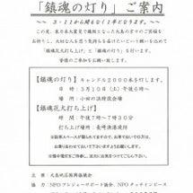 東日本大震災(3.1…