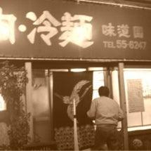 田町にある美味しい焼…