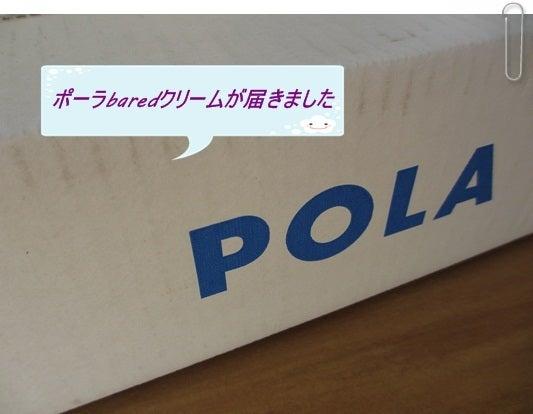 ポーラビーエーレッドBARED POLA 口コミ効果違い