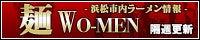 麺WO-MENのブログ-bnr