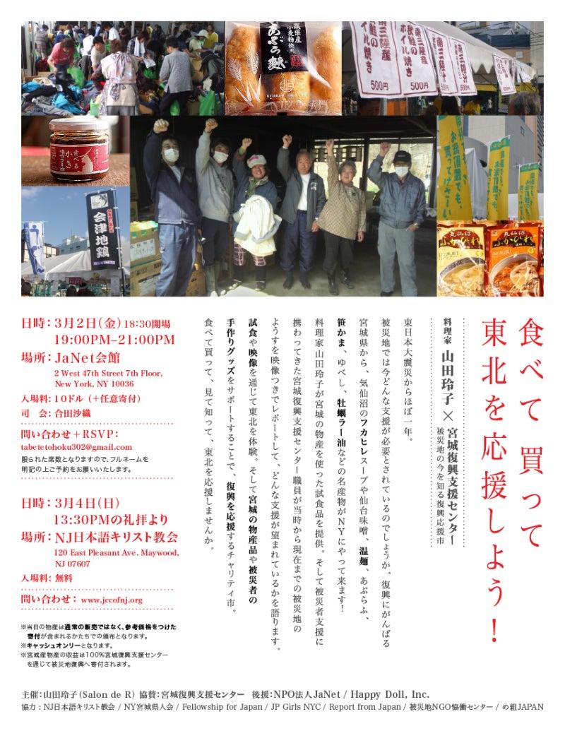 $NY発!!読むラジオ-Megumi in New York