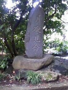 陰陽師【賀茂じい】の開運ブログ-120301_123834.JPG
