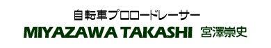 $宮澤崇史オフィシャルブログ「BRAVO」Powered by Ameba