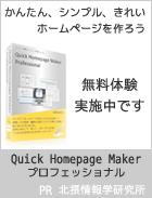 ホームページを作るならこれ! -QHM