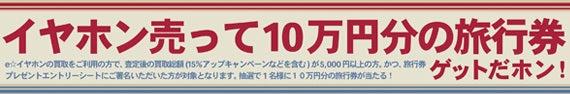イヤホン・ヘッドホン専門店「e☆イヤホン」のBlog-get201203
