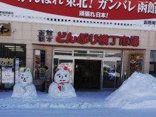 北海道のこだわり食材お取り寄せサイト、ピリカ店長の部屋-雪だるま えいじくん