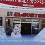 2012年の函館は雪…