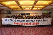 Japan Football Lovers-sonyphoto