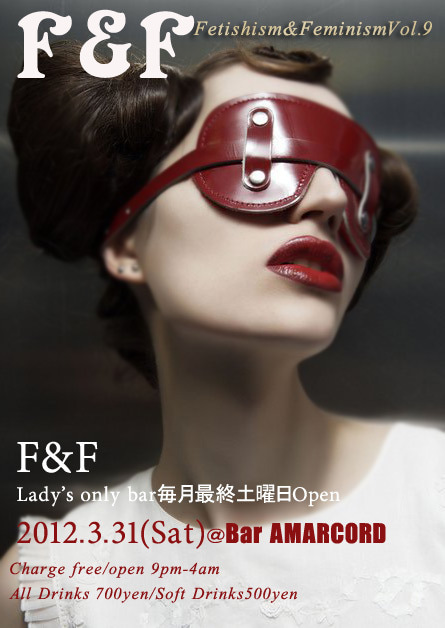 $F&F Lady's only bar-- feminism&Fetishism--