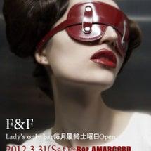 次回F&Fは2012…